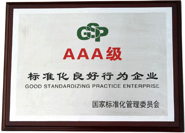 188BET_标准化良好行为企业