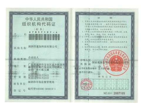 金宝博188_组织机构代码证