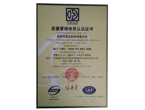 金宝博游戏_ISO9001质量体系认证