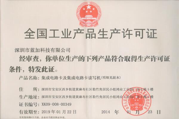 金宝博188_IC卡国家生产许可证