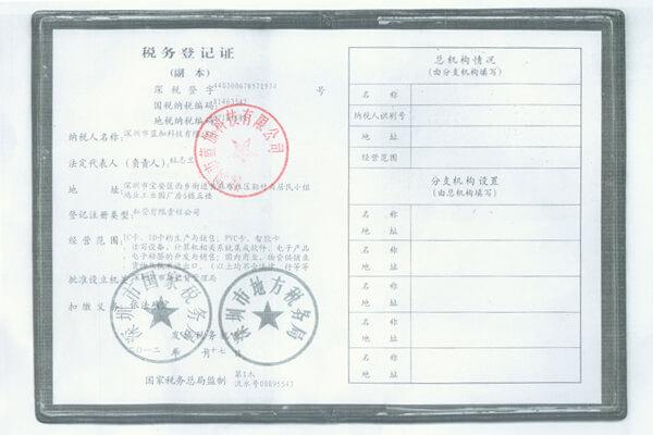 金宝博娱乐_税务登记证