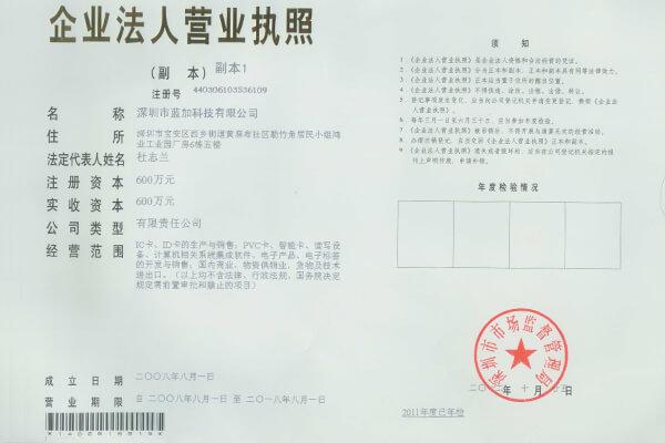 188BET_营业执照