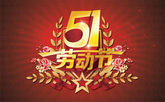 """188BET_深圳金宝博娱乐科技公司2015年""""五一""""放假通知"""