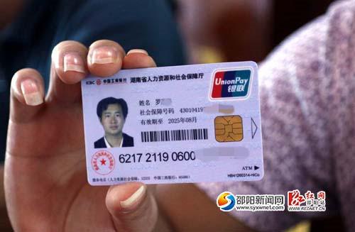"""188BET_邵阳城镇版社会保障卡首发 社保业务将实现""""一卡通"""""""