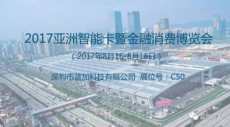 金宝博188_专注创造,成就品牌权威 金宝博娱乐科技亮相2017亚洲智能卡展